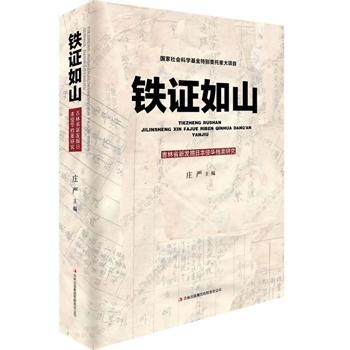 铁证如山——吉林省新发掘日本侵华档案研究
