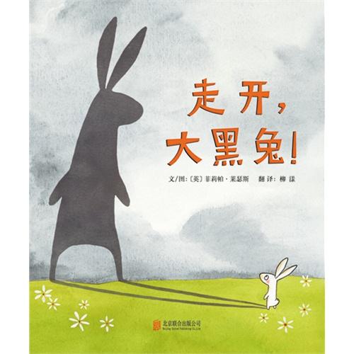 走开,大黑兔! [精装]