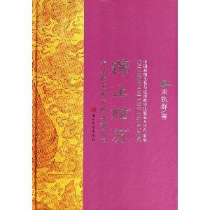 锦上姑苏:漂泊在光阴中的丝绸印记 [精装]