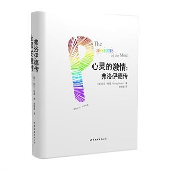 心灵的激情:弗洛伊德传(全两册)