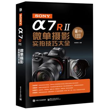 SONY α7R II微单摄影实拍技巧大全(全彩)