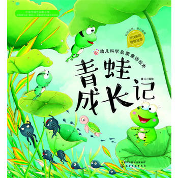 红贝壳科学童话绘本系列:幼儿科学启蒙童话绘本.青蛙成长记