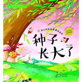 红贝壳科学童话绘本系列--幼儿科学启蒙童话绘本.种子长大了