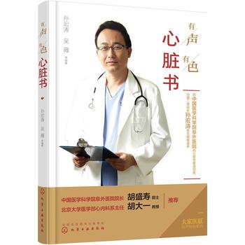 大家医联有声有色系列--有声有色心脏书