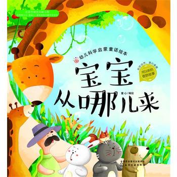 红贝壳科学童话绘本系列--幼儿科学启蒙童话绘本.宝宝从哪儿来