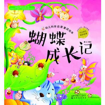 红贝壳科学童话绘本系列--幼儿科学启蒙童话绘本.蝴蝶成长记