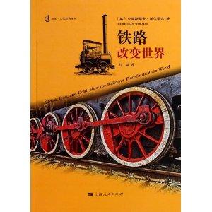 铁路改变世界