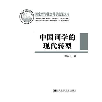 中国词学的现代转型