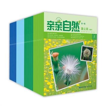 亲亲自然(第1-4辑合集,共40册)