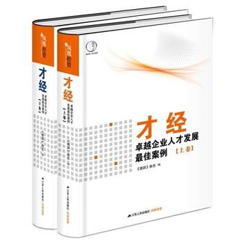 才经:卓越企业人才发展最佳案例(精装,共2卷)