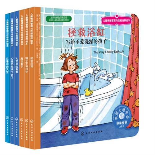 儿童情绪管理与性格培养绘本第10辑:培养孩子适应力(套装共6册)
