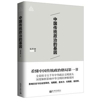 中国传统政治的基因