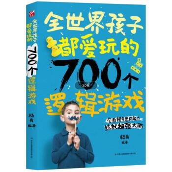 全世界孩子都爱玩的700个逻辑游戏
