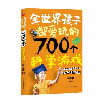 全世界孩子都爱玩的700个科学游戏