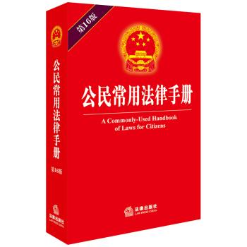 公民常用法律手册(第16版)