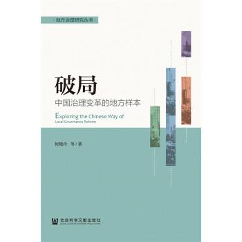 破局:中国治理变革的地方样本