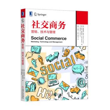 社交商务:营销、技术与管理
