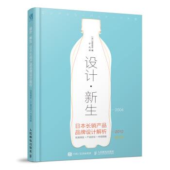 设计新生 日本长销产品品牌设计解析