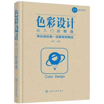 色彩设计从入门到精通