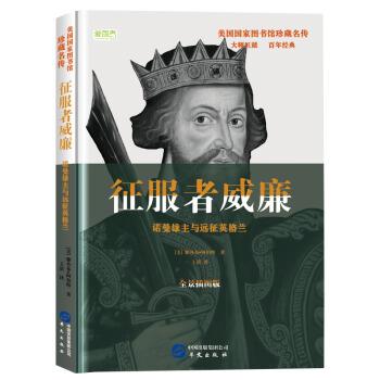 征服者威廉: 诺曼雄主与远征英格兰
