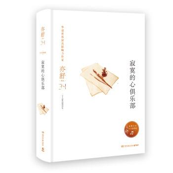 亦舒作品:寂寞的心俱乐部(精装典藏版)
