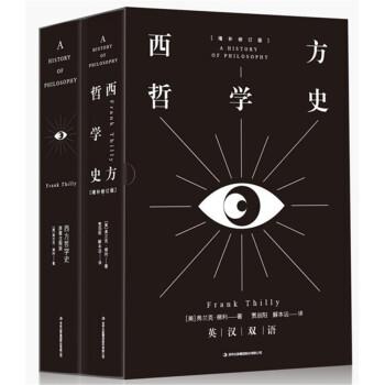 西方哲学史(中英文套装)