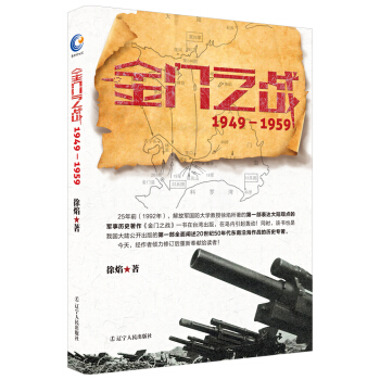金门之战:1949-1959