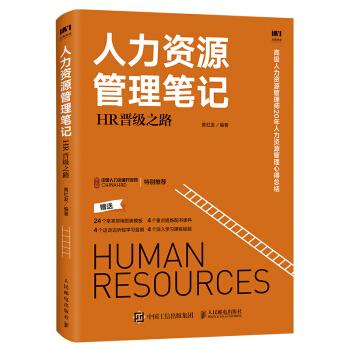 人力资源管理笔记 HR晋级之路