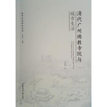 清代广州佛教寺院与城市生活