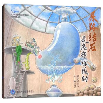 《北大专家画说泌尿疾病》之三:尿路结石是怎样炼成的