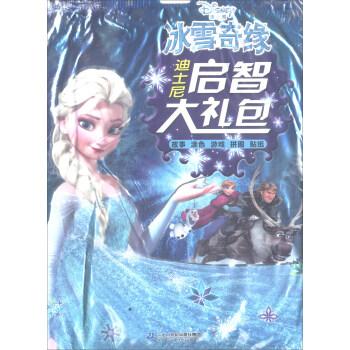 冰雪奇缘/迪士尼启智大礼包