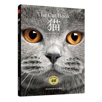 猫(48种世界名猫)