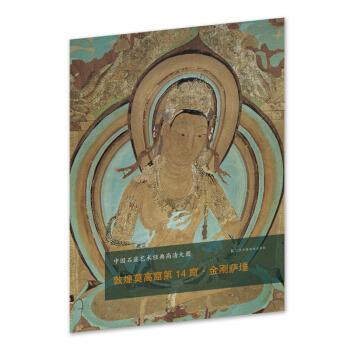中国石窟艺术经典高清大图系列-敦煌莫高窟第14窟·金刚萨埵