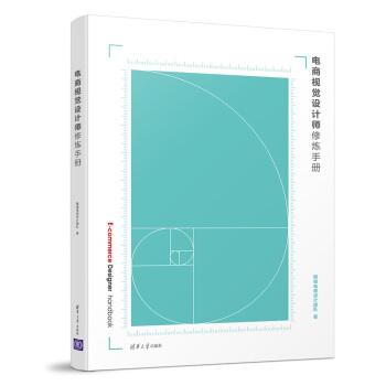 电商视觉设计师修炼手册