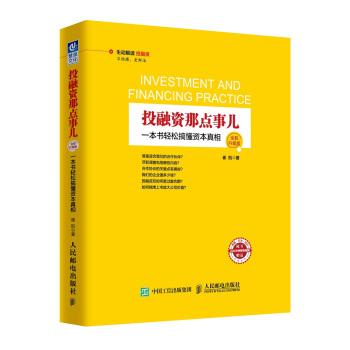 投融资那点事儿(全彩升级版):一本书轻松搞懂资本真相