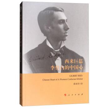 西来巨儒李佳白的中国心