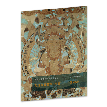 中国石窟艺术经典高清大图系列-敦煌莫高窟第14窟·十一面观音