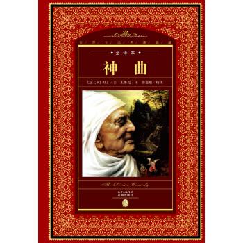 世界文学名著典藏·全译本:神曲(新版)