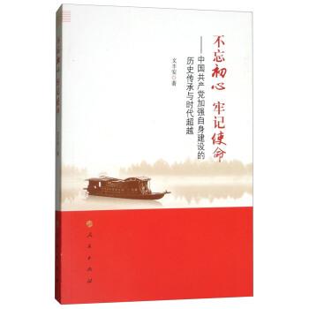 不忘初心 牢记使命——中国共产党加强自身建设的历史传承与时代超越