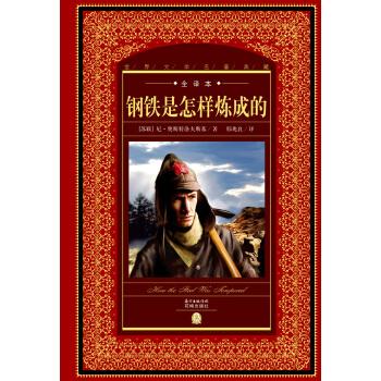 世界文学名著典藏·全译本:钢铁是怎样炼成的(新版)