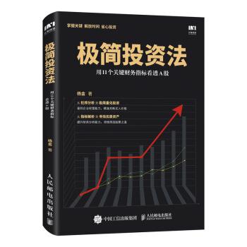 极简投资法 用11个关键财务指标看透A股
