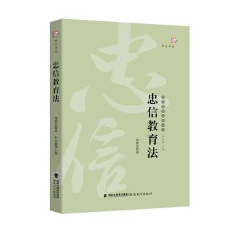 忠信教育法/梦山书系·台湾教育名家书系