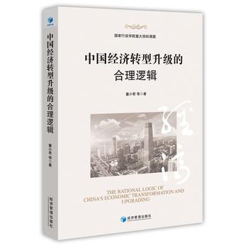 中国经济转型升级的合理逻辑