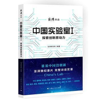 中国实验室1