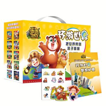 熊熊乐园环游世界(套装共10册)