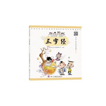 """""""文房四宝""""说国学:三字经"""