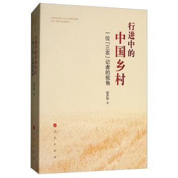 """行进中的中国乡村——一位""""三农""""记者的视角"""