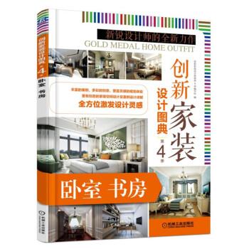 创新家装设计图典 第4季 卧室书房