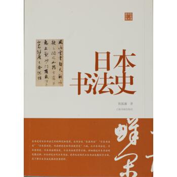 陈振濂学术著作集·日本书法史