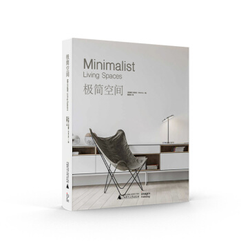 极简空间 Minimalist Living Spaces